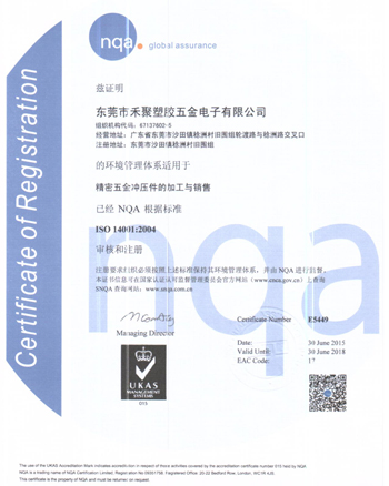 ISO14001 001
